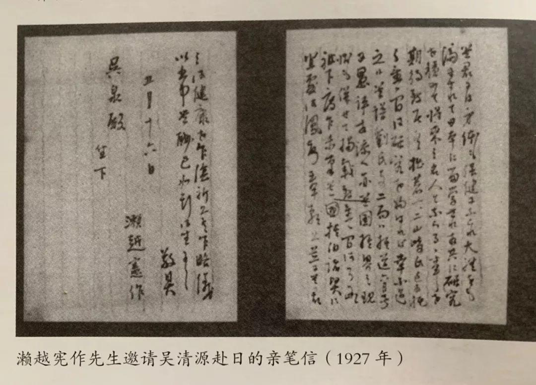 濑越宪作寄给吴清源的书信