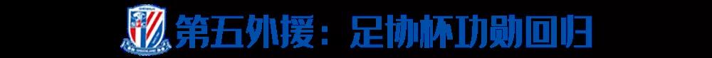 【博狗体育】申花锁定第5外援人选 老熟人曾在足协杯发挥大作用