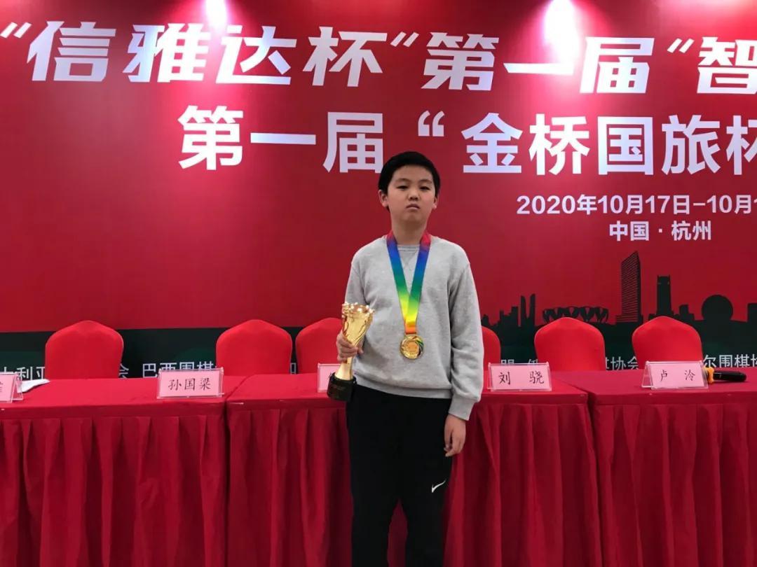 王悠宇,11岁业5(弈城9D)