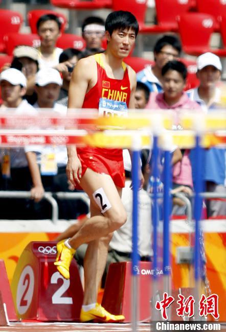 原料图:2008年8月18日上午,在北京奥运外子110米栏第1轮第6组比赛中,中国选手刘翔因腿伤遗憾退出比赛。中新社发 盛佳鹏 摄