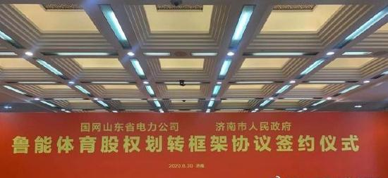 曝鲁能今日举行体育股权划转框架协议签约仪式