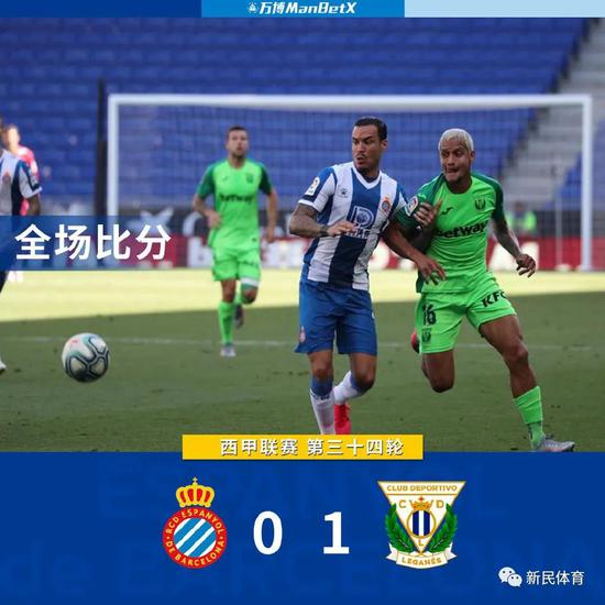西班牙人队0比1不敌倒数第二的莱添内斯队