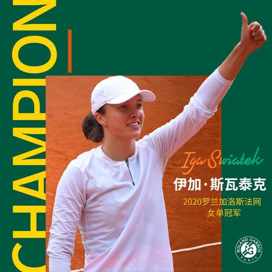 斯瓦泰克夺得法网女单冠军。图/社交媒体