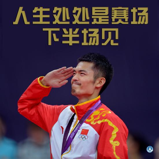 海报:人生处处是赛场 下半场见 新华社记者 陈晓伟 许雅楠 编制
