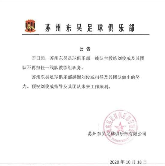 刘俊威在姑苏东吴的奇幻漂流