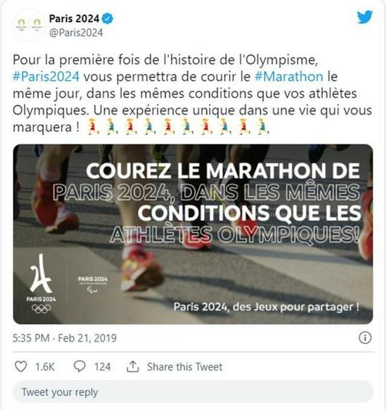 巴黎奥运马拉松将面向大众选手 所有人皆可参与