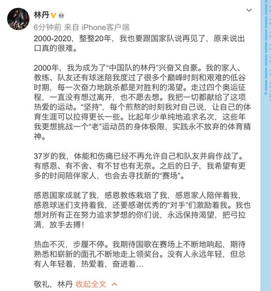 """林丹完美的谢幕 """"羽毛球天王时代""""最后的告别"""