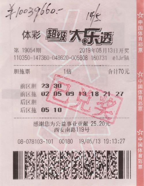理性男70元擒大乐透1003万:投注时预感要中-票