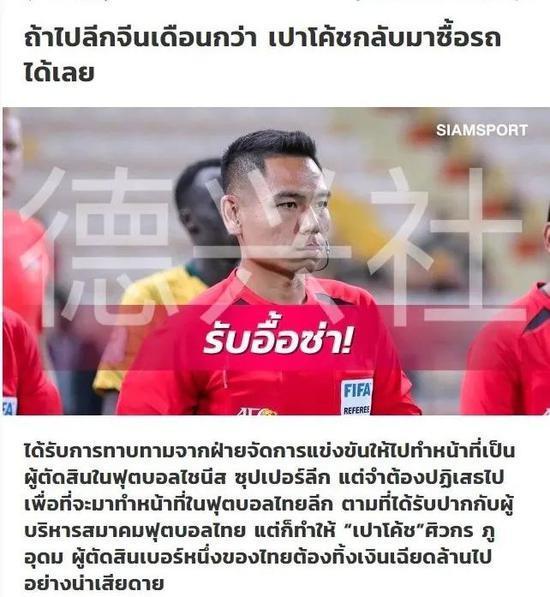 足协欲邀请洋哨执法中超第二阶段 泰国裁判已婉拒