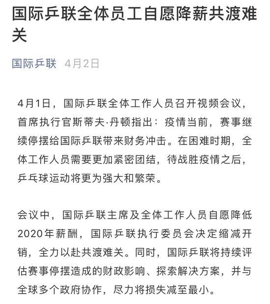 国际乒联宣布降薪。