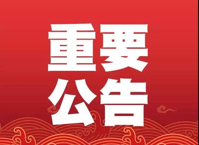 山东福彩官方公告