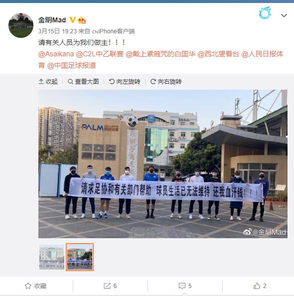 深圳壆岗球员拉横幅讨薪:生活无法维持 还血汗钱