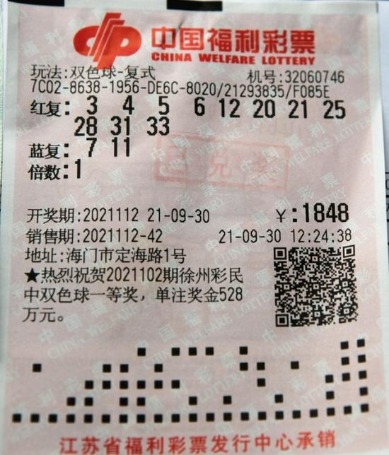 生意人1848元中双色球557万:第一次花这么多