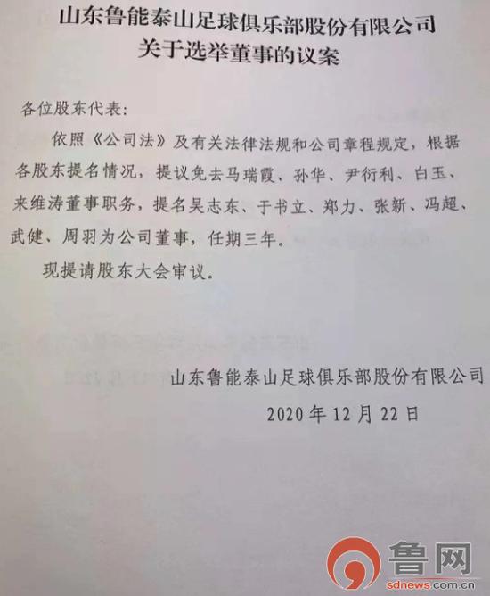 鲁能交接新进展:提名7位新董事 吴志东或成新掌门