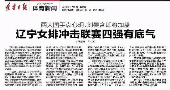 援引了辽宁省体育事业发展中心排球项目相关负责人的表态