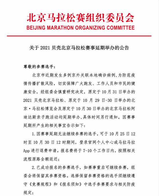 官宣!2021北京马拉松延期举行