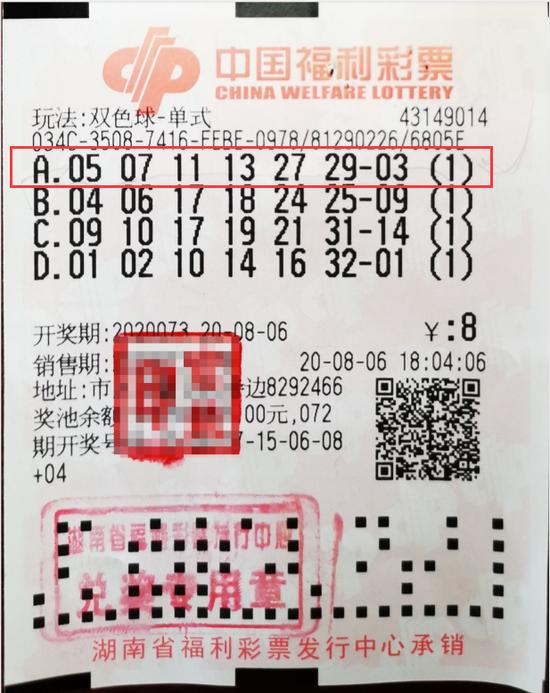 福彩忠粉守号多年中双色球700万 妻子现身领奖-票