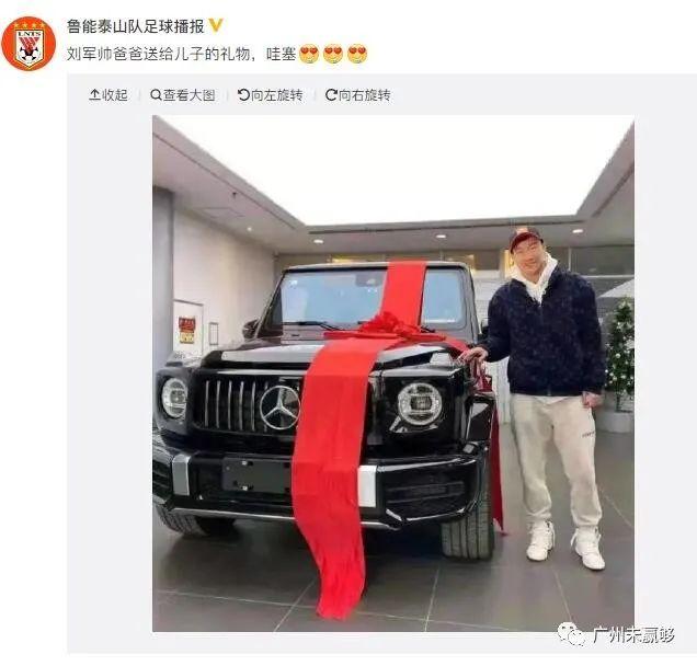 鲁能悍将喜提百万级豪车 父亲赠与豪礼激励刘军帅