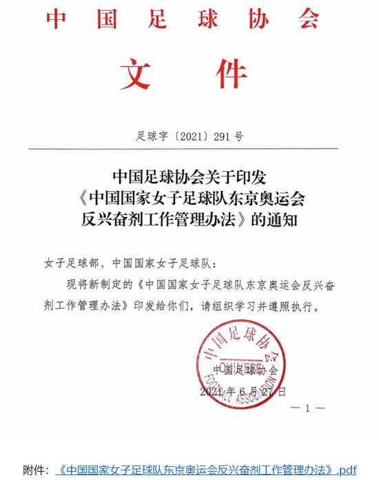中国足协:备战东京奥运会期间女足队员不得网购