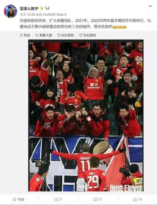 世俱杯中國承辦