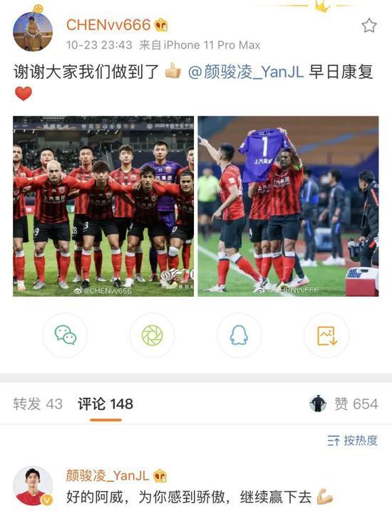 上港新闻官:颜骏凌眼伤不会危及生涯 静养便可康复