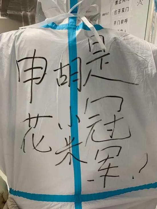 """穿上防护服写下""""申花是冠军"""" 援鄂医疗队员的信仰"""
