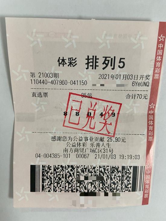 男子35倍投豪揽体彩350万 中奖站主陪同领奖-票