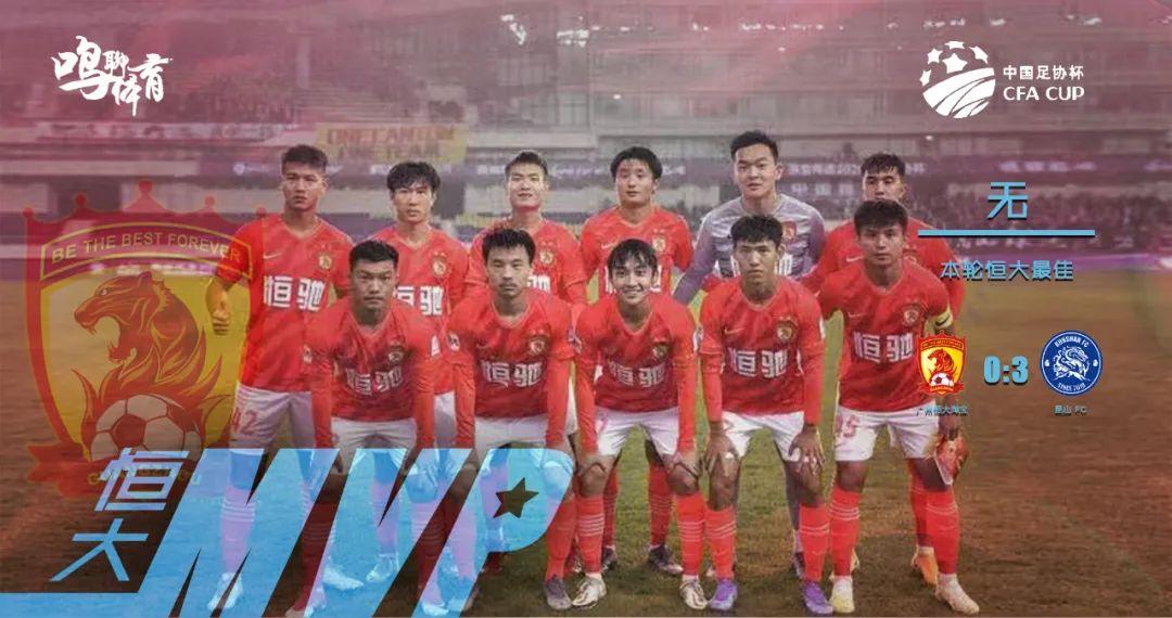 恒大青年军收获经验 正视中国青训巨大差距