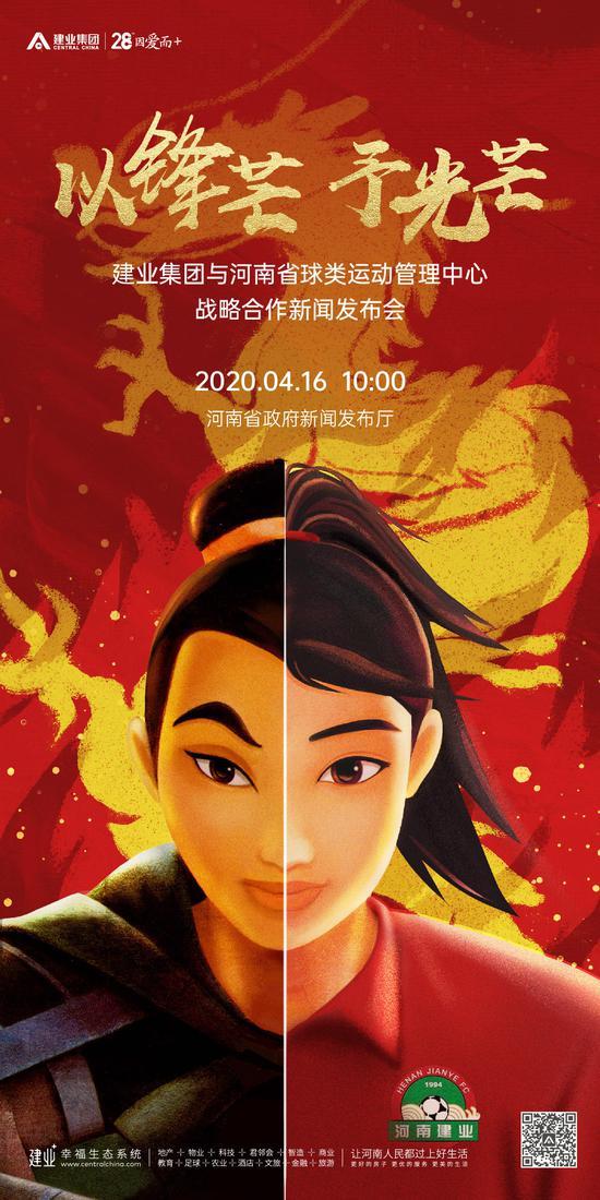 建业集团与河南省球运动管中心达成合作 儿女英雄战绿茵
