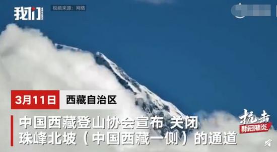 中国关闭珠穆朗玛峰通道