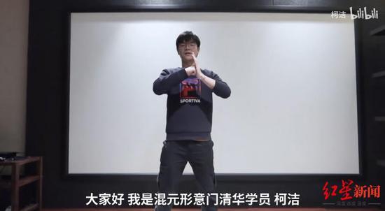 柯洁在B站发布的模仿视频截图
