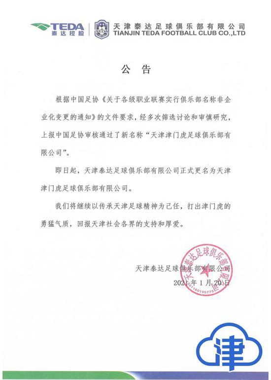 津媒:津门虎具有天津特征和辨识度 盼尽快过难关