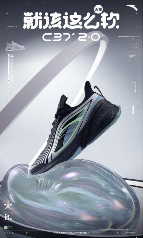 安踏C37 2.0软跑鞋来袭 升级科技诠释就该这么软