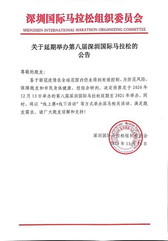 深马组委会:第八届深圳马拉松延期至明年举行