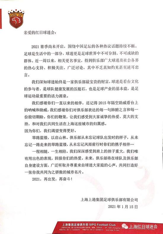 【博狗体育】上港球迷会致函俱乐部:盼公布更名流程 暂停助威