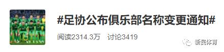 沪媒:更名事件频上热搜 也是各球队自身营销机会