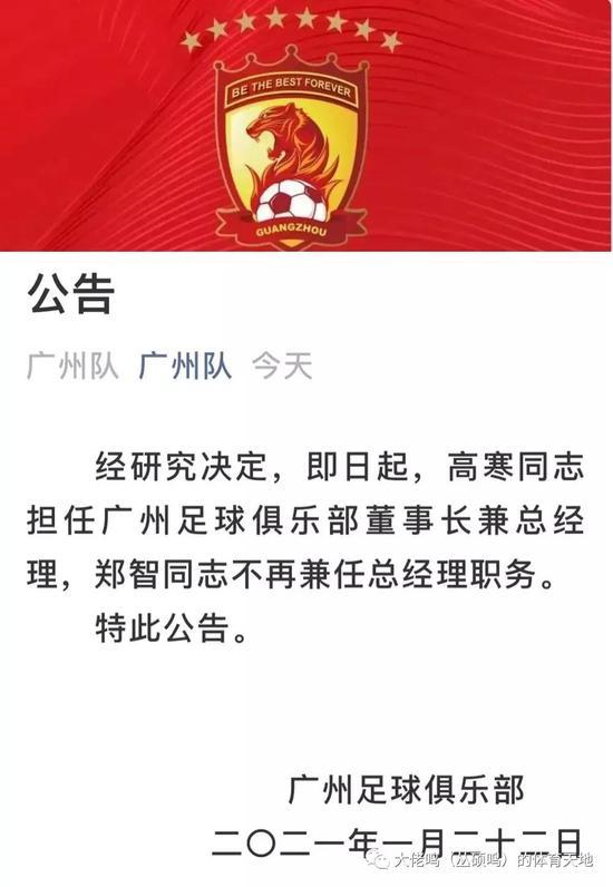 广州队新布告中2点凸显深意 为下段方案扫清妨碍
