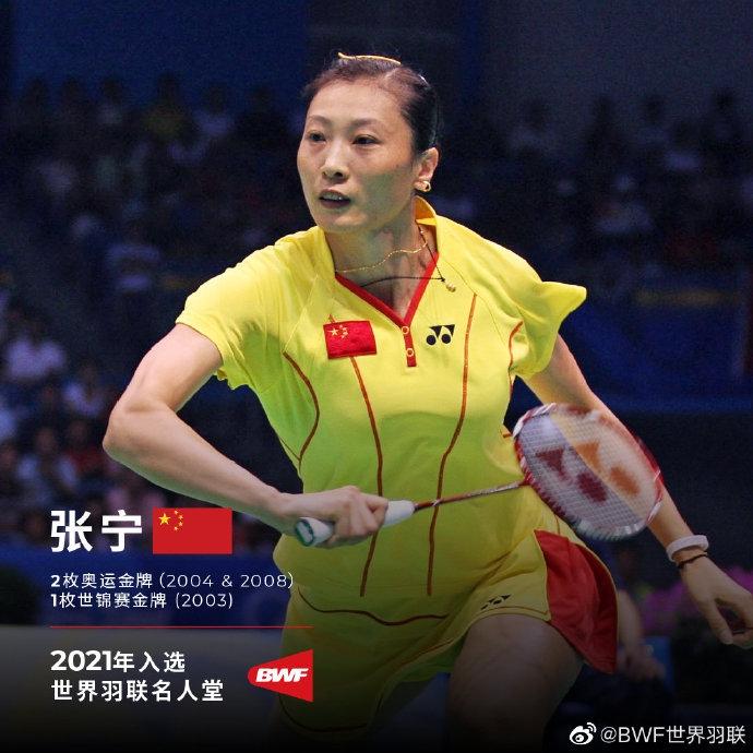 奥运冠军张宁曾被边缘化9年 寄语陈雨菲何冰娇
