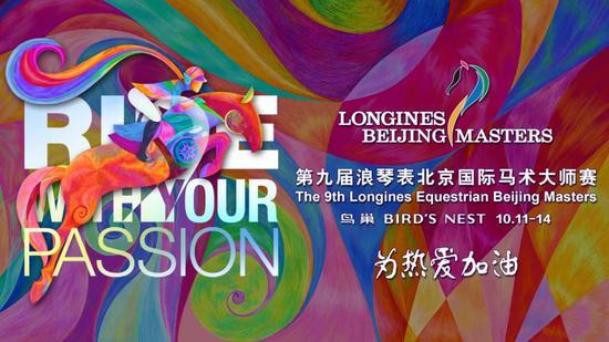 北京國際馬術大師賽