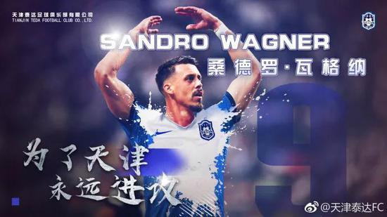 瓦格纳:感激中国人民的热情 不进球时压力最大