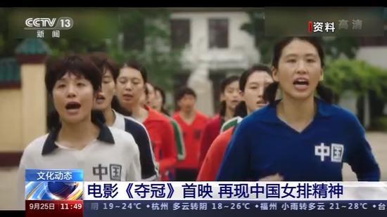 约吗?女排电影《夺冠》首映 再现中国女排精神