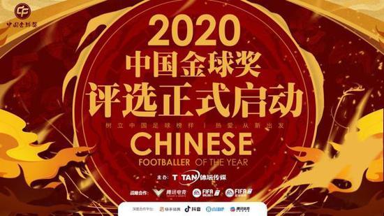 2020中国金球奖评选启动 记录中国足球不平凡之年