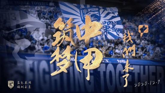 武汉三镇、淄博蹴鞠两队确定了2020赛季中乙联赛前两名