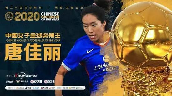 唐佳丽获女子金球奖感谢贾秀全 今年定下三个目标
