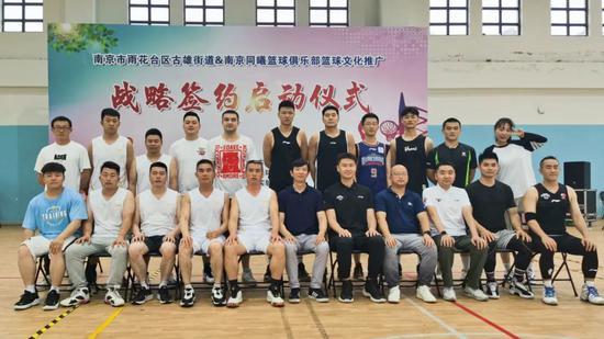 同曦俱乐部篮球文化推广战略合作签约启动仪式