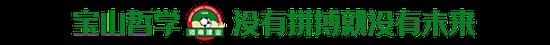 王宝山:冲超比保级有挑战性 中国足球没那么职业