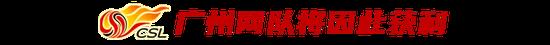 【博狗体育】足协只考察广州苏州赛区 只要通过就举办第一阶段