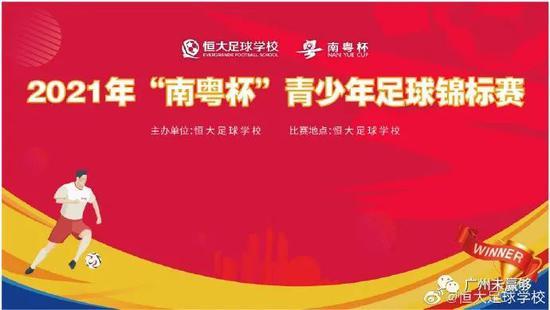 """2021年""""南粤杯""""青少年足球公开赛告一段落所有全部比赛"""