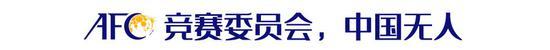 亚足联人事调整中国9人任职 杜兆才任裁委会主席