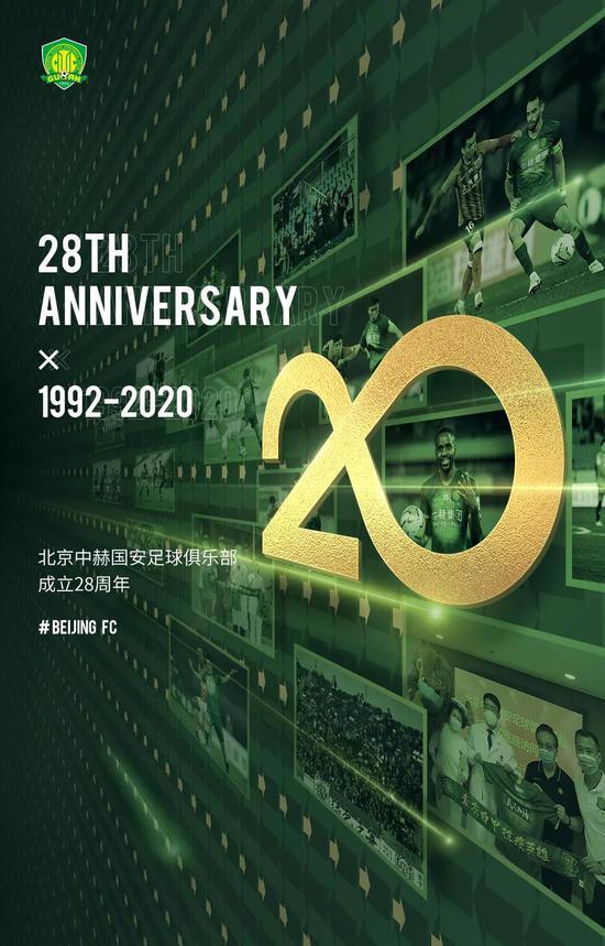 国安发布生日海报:28→∞ 以百年俱乐部为目标